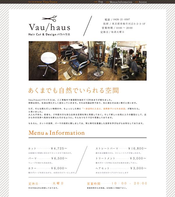 Vau/hausホームページ制作