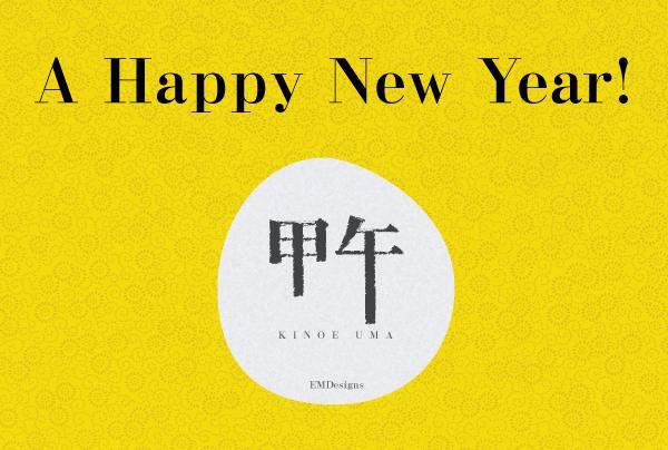 新年明けましておめでとうございます(2014)