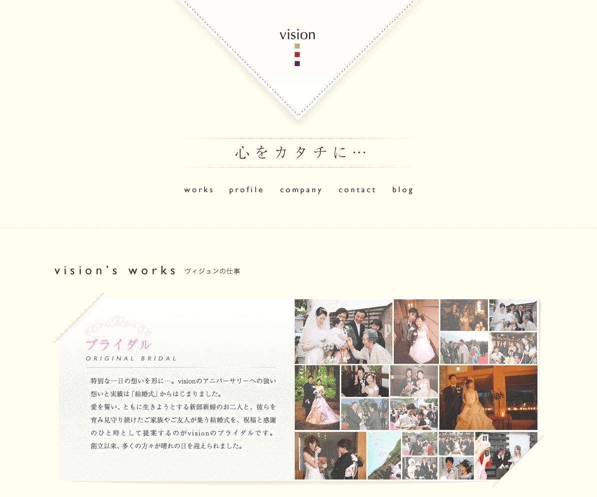 株式会社vision様  ウェブサイト制作