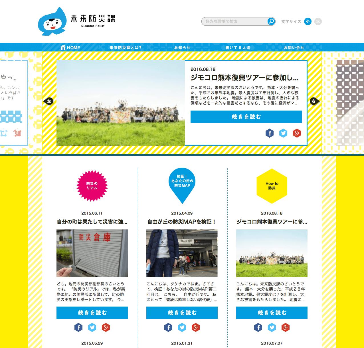 未来防災課  サイト制作