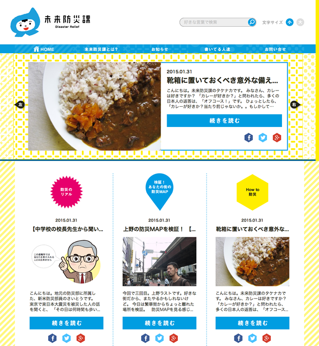 """未来防災課""サイト制作"