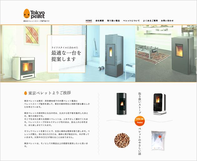 東京ペレット Webサイト制作