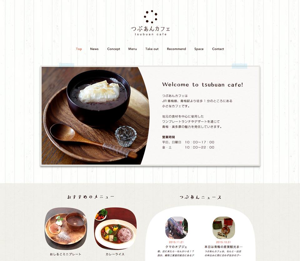 """""""つぶあんカフェ""""Webサイトの制作"""
