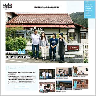 MOPTOP ウェブサイト制作