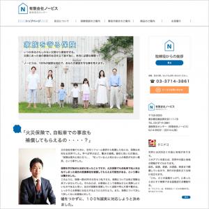 有限会社ノービス Webサイト