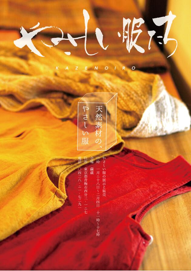 やさしい服  イメージ写真撮影 vol.2