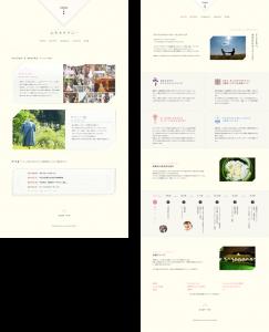 株式会社vision様 ホームページ