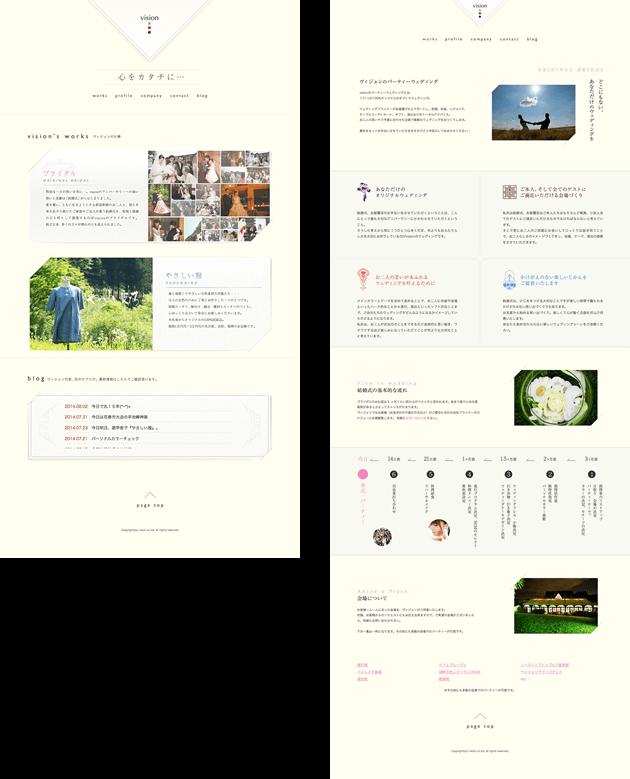 株式会社vision様 ウェブサイト
