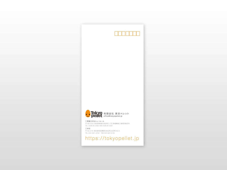 東京ペレット 封筒