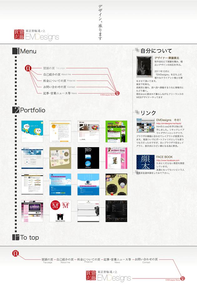 2013年4月版デザイン