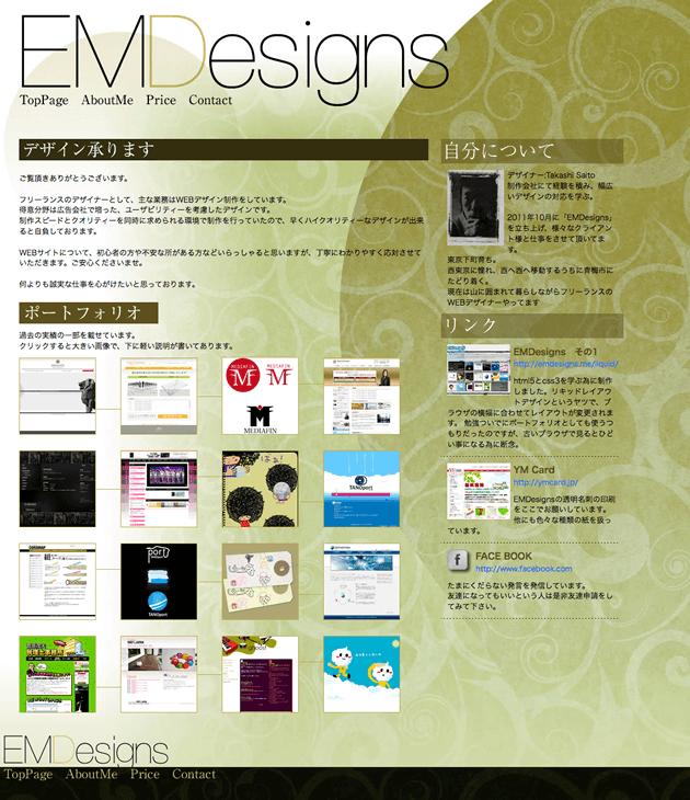 2012年3月版デザイン