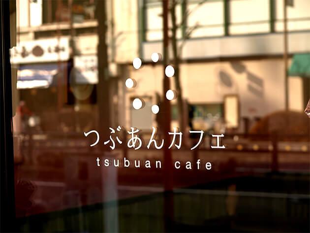 """""""つぶあんカフェ""""ロゴ制作"""