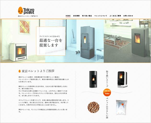東京ペレット  ウェブサイト制作