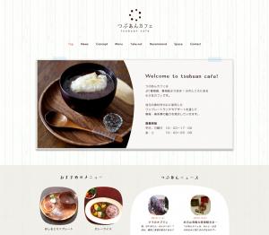 つぶあんカフェ Webサイト制作