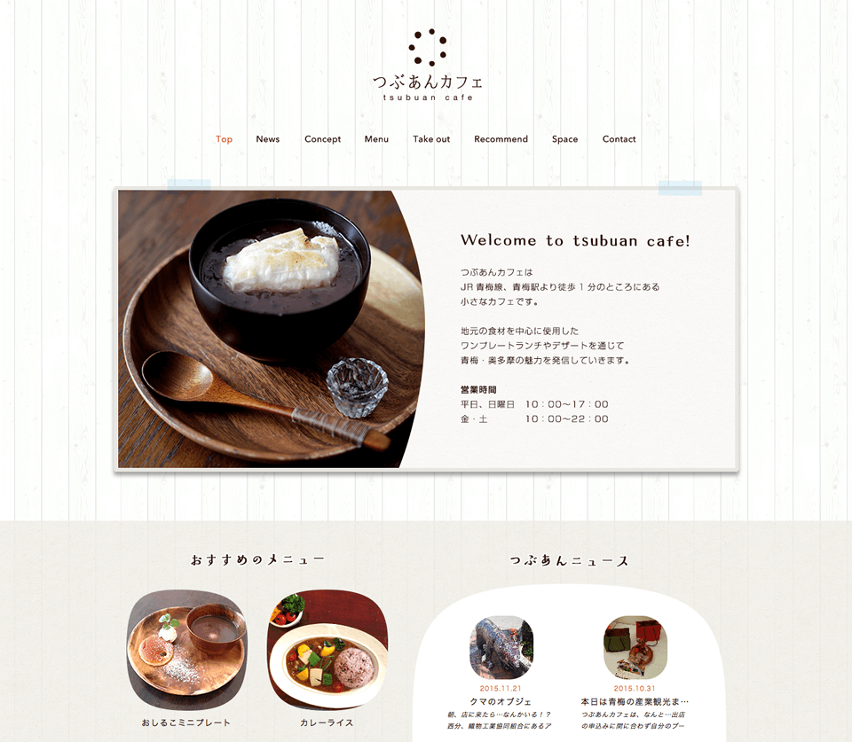 つぶあんカフェ  ウェブサイトの制作