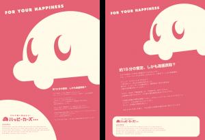 ハッピーカーズ ポスター制作