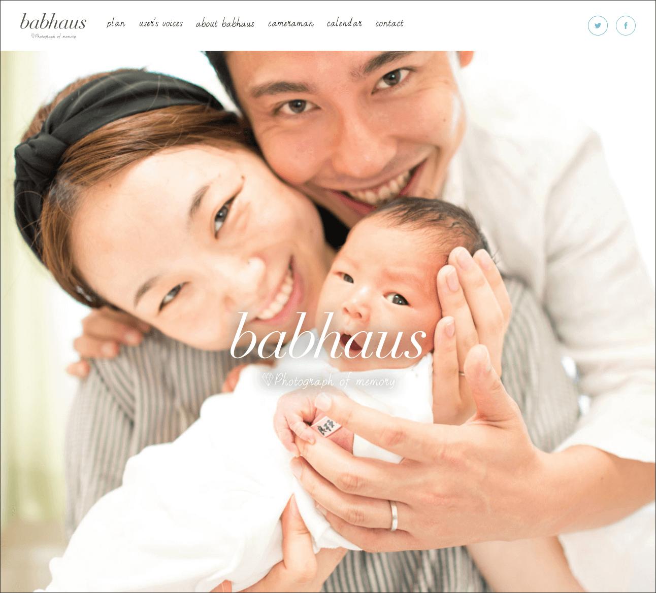 babhaus  ウェブサイト制作