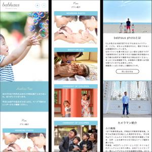 babhaus Webサイト スマートフォン