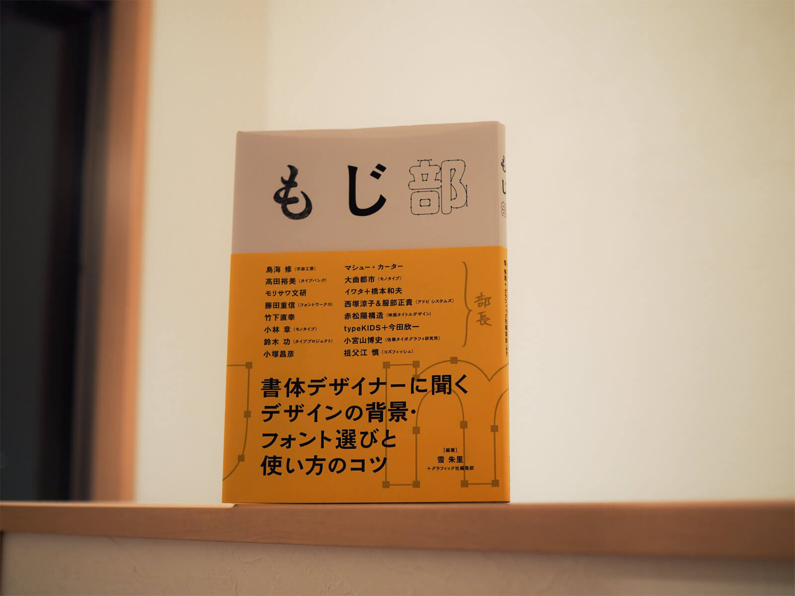 """""""もじ部""""という本の紹介"""