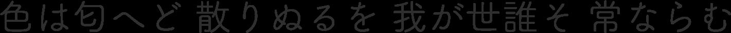 筑紫A丸ゴシック レギュラー