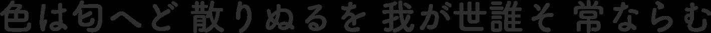 筑紫A丸ゴシック ボールド