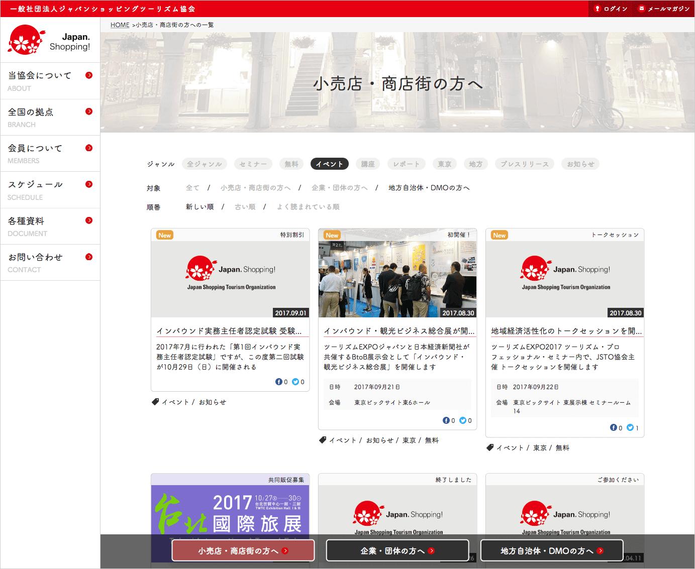 JSTO ウェブサイト制作