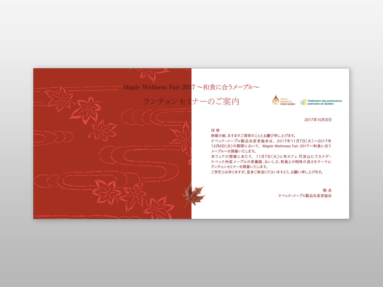ケベック・メープル製品生産者協会 イベント招待状