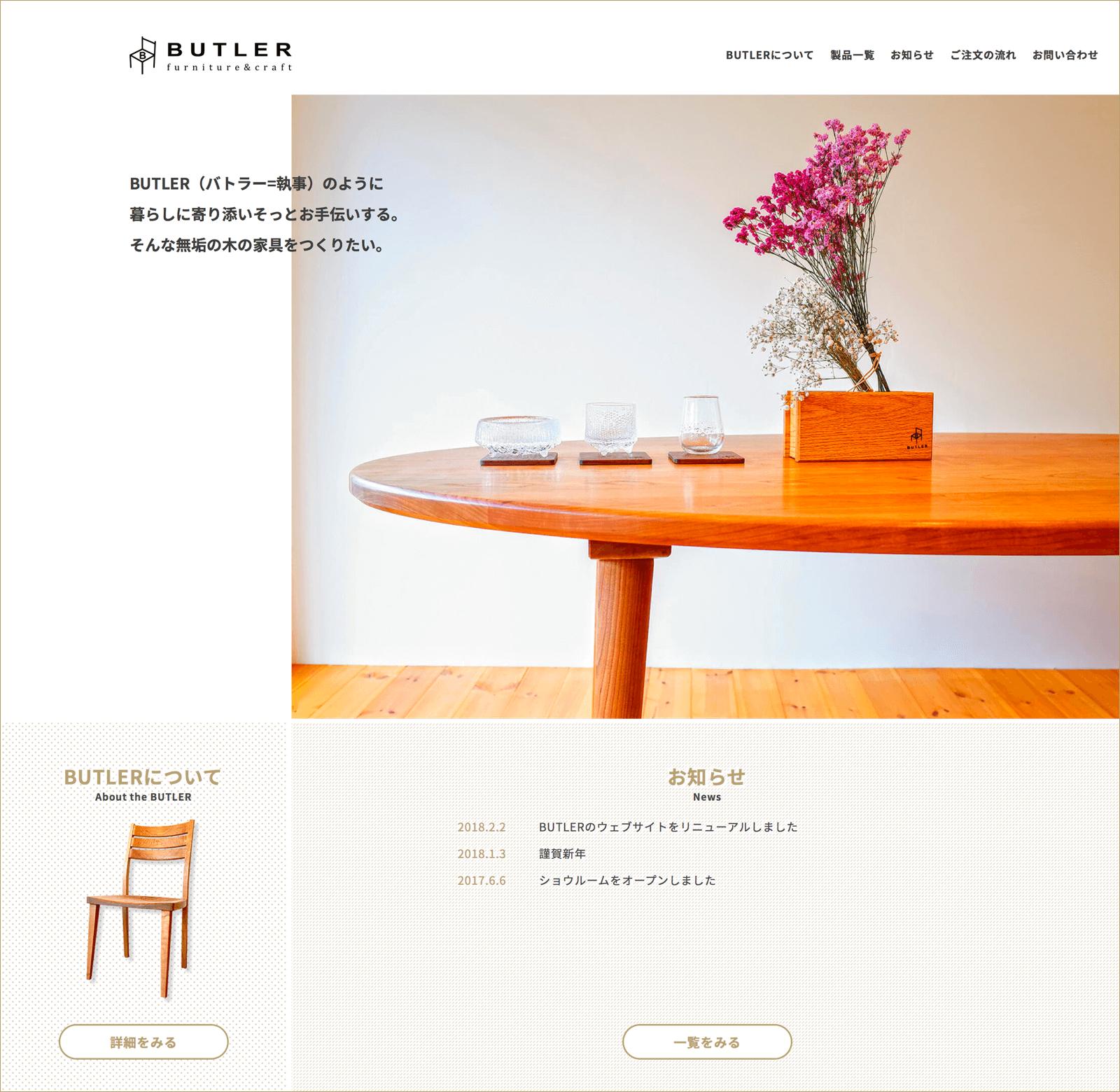 BUTLERウェブサイト