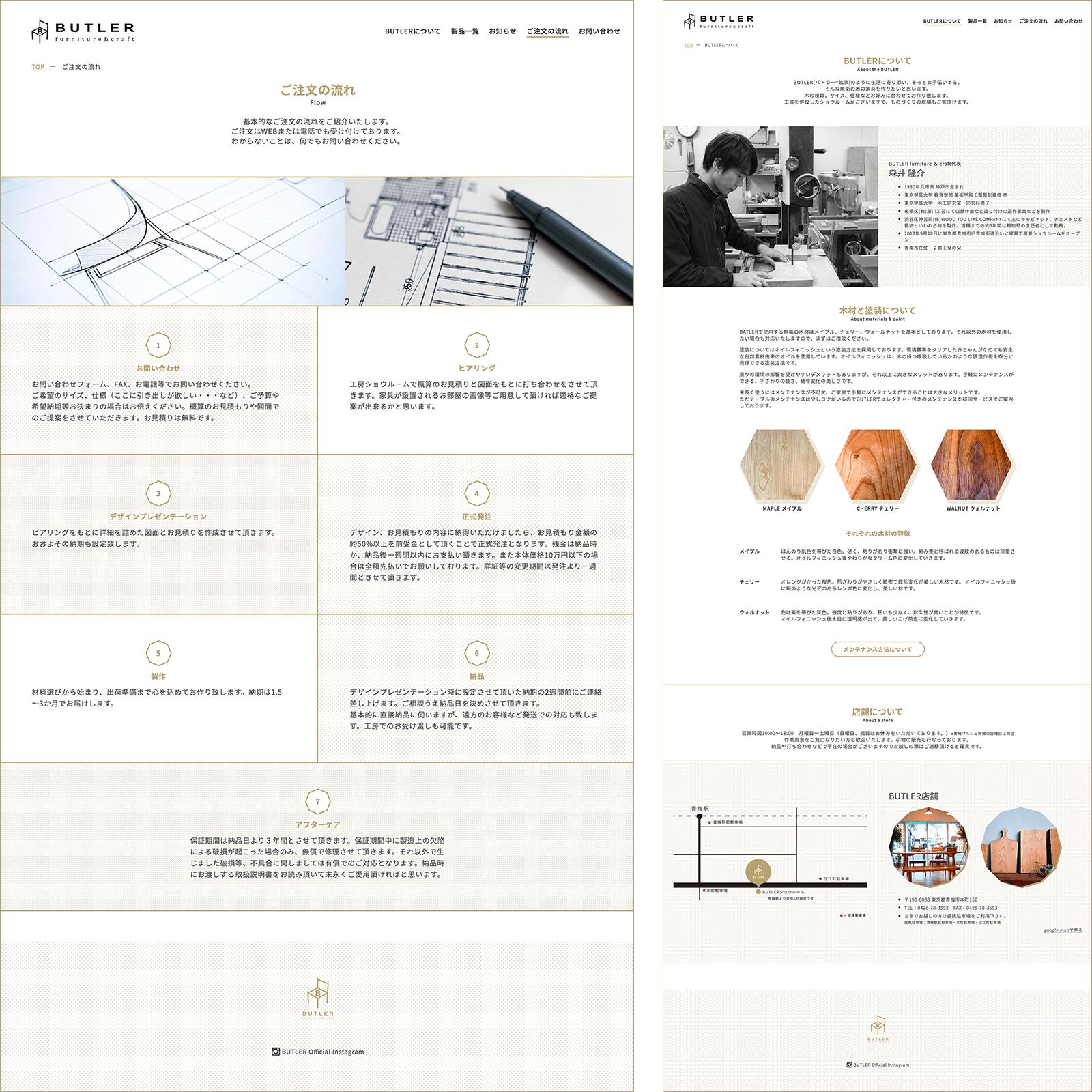 BUTLERウェブサイト制作 下層ページ