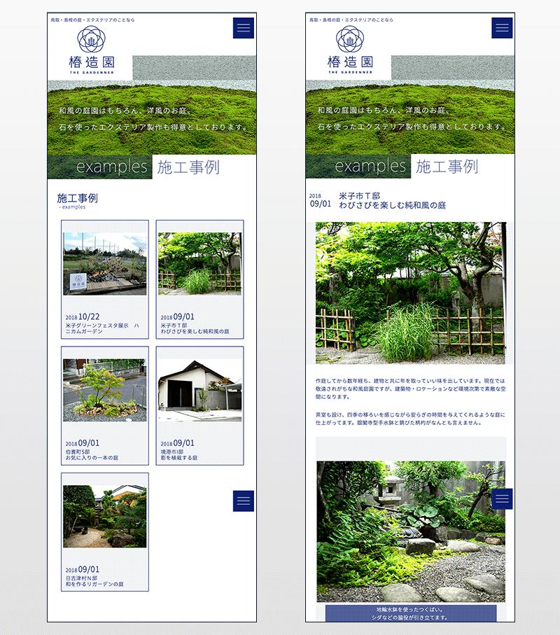 椿造園 ウェブサイト