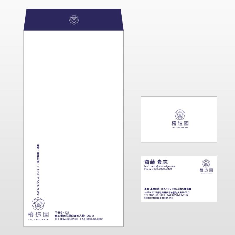椿造園 封筒、名刺