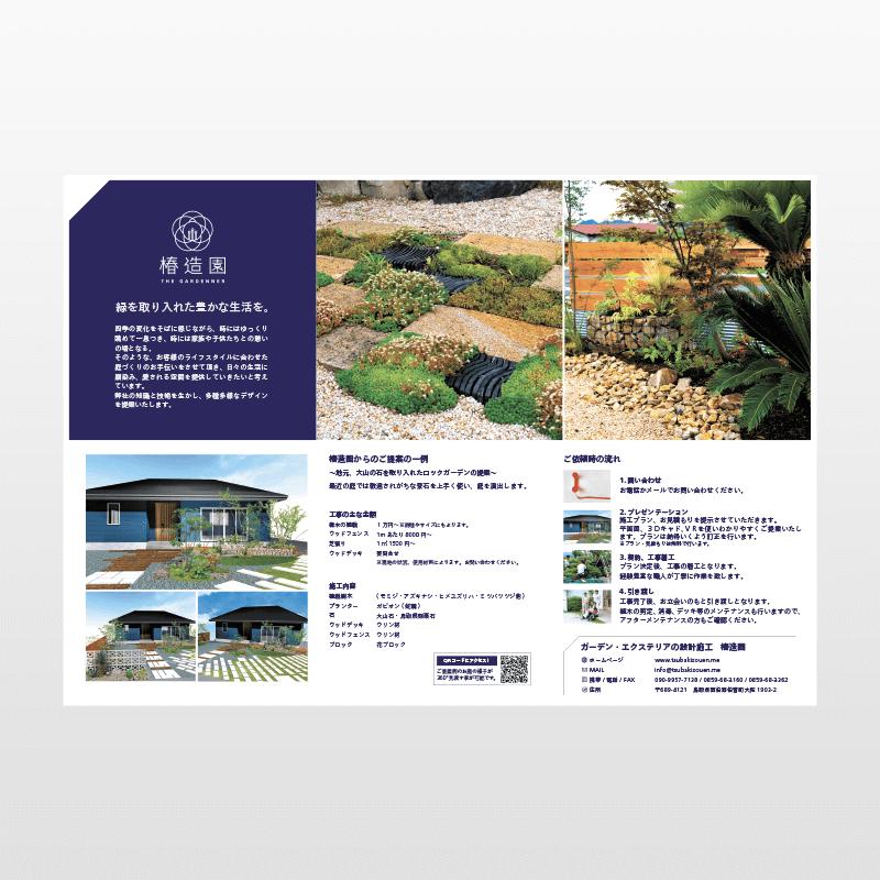 椿造園 チラシ