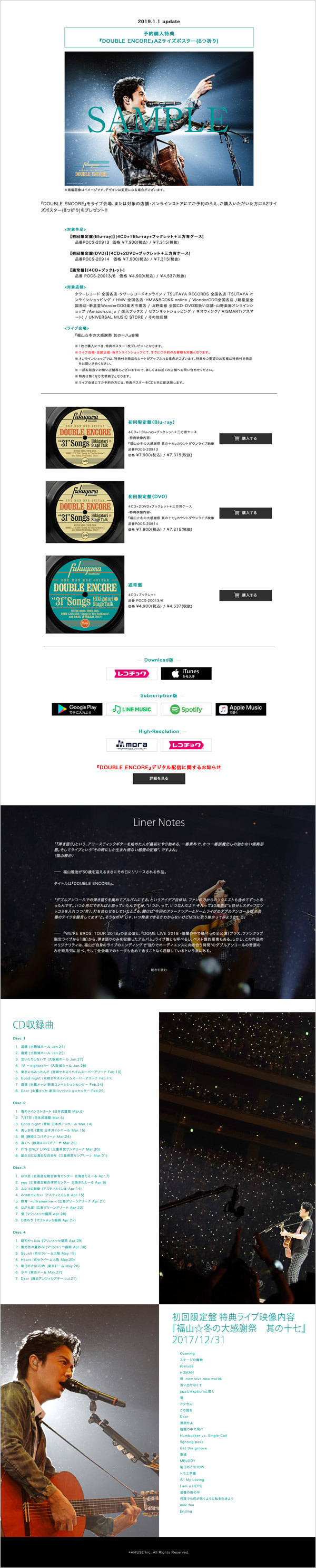 福山雅治 「DOUBLE ENCORE」特設サイト