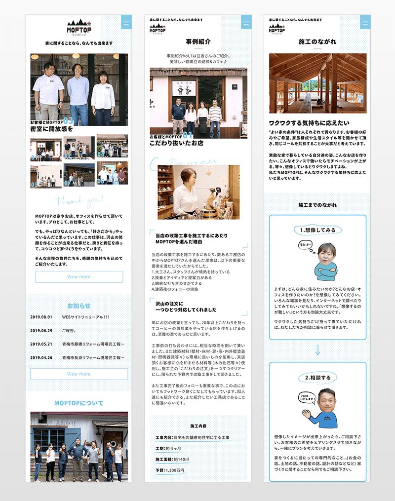 MOPTOPウェブサイト