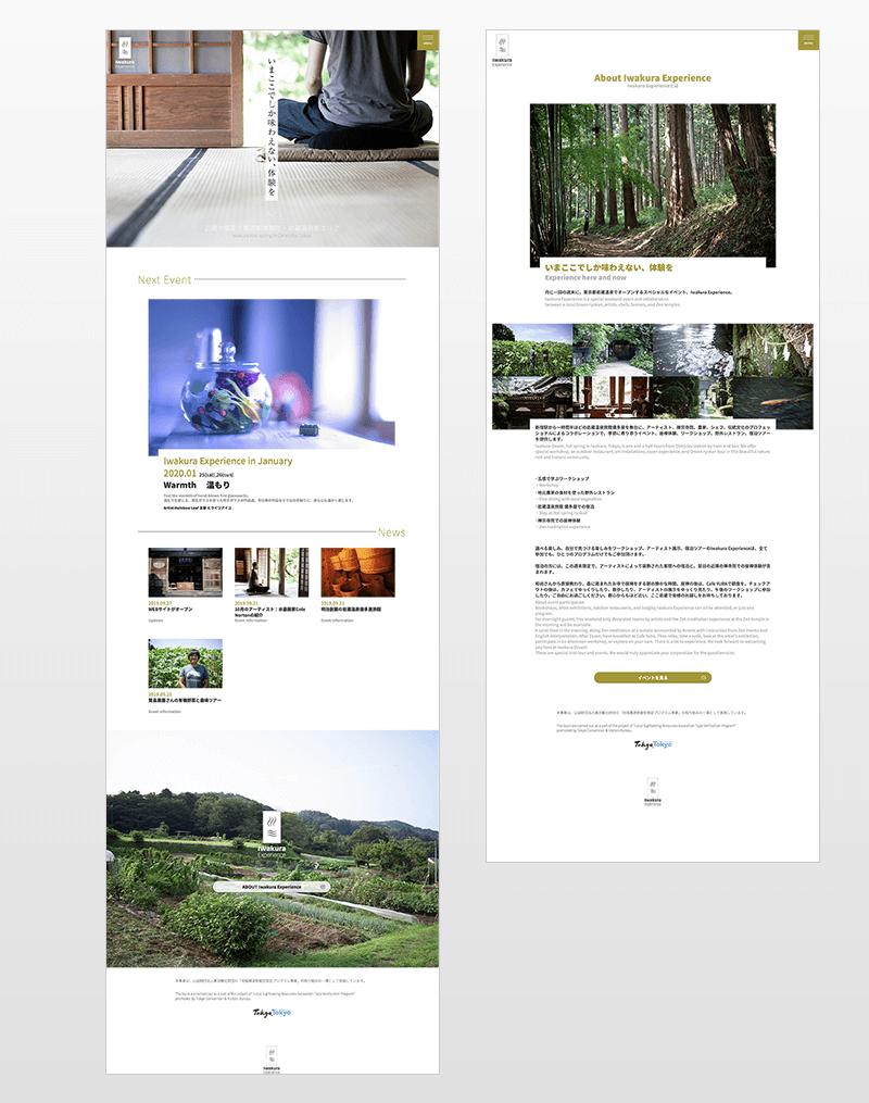 Iwakura Experience Webサイト