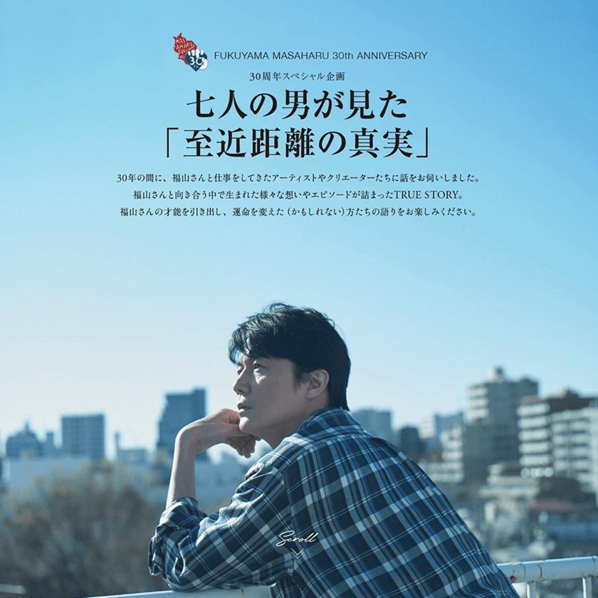 福山雅治 30周年スペシャル企画ページ メインビジュアル