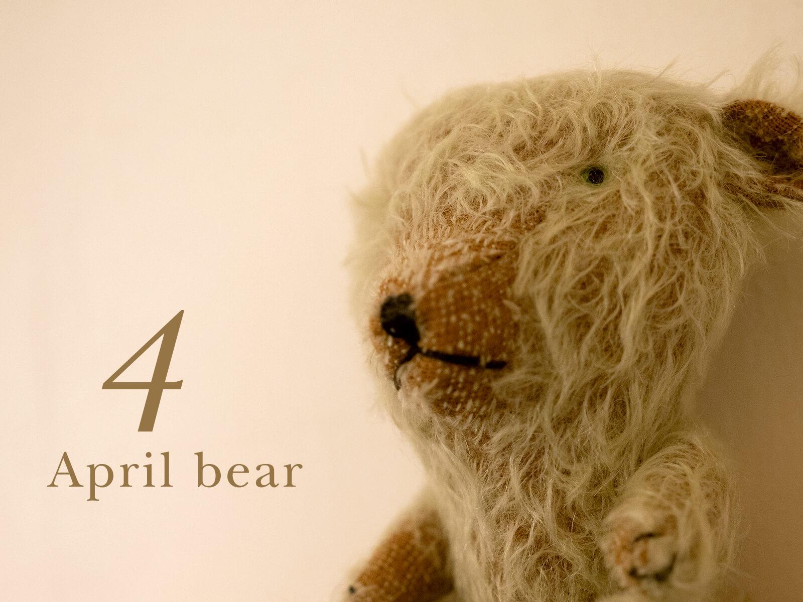 春の熊とBaskerville