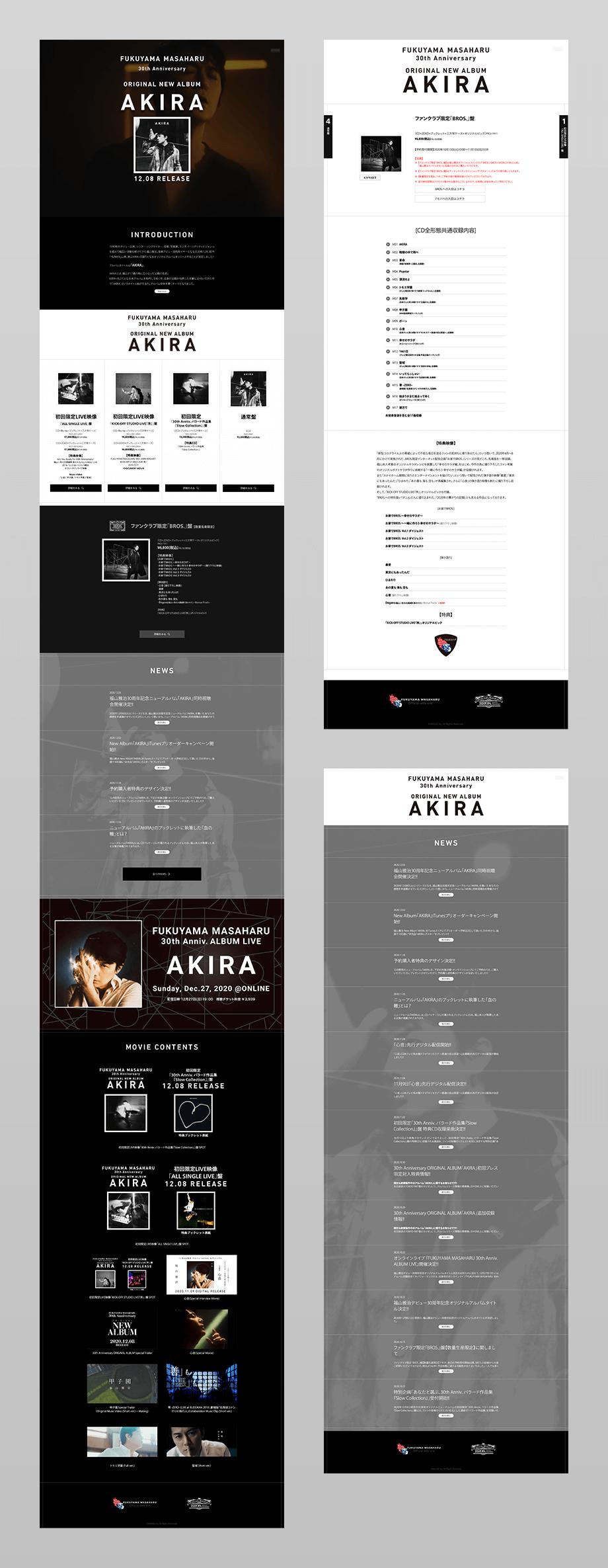 福山雅治 30周年オリジナルアルバム「AKIRA」特設サイト PCレイアウト