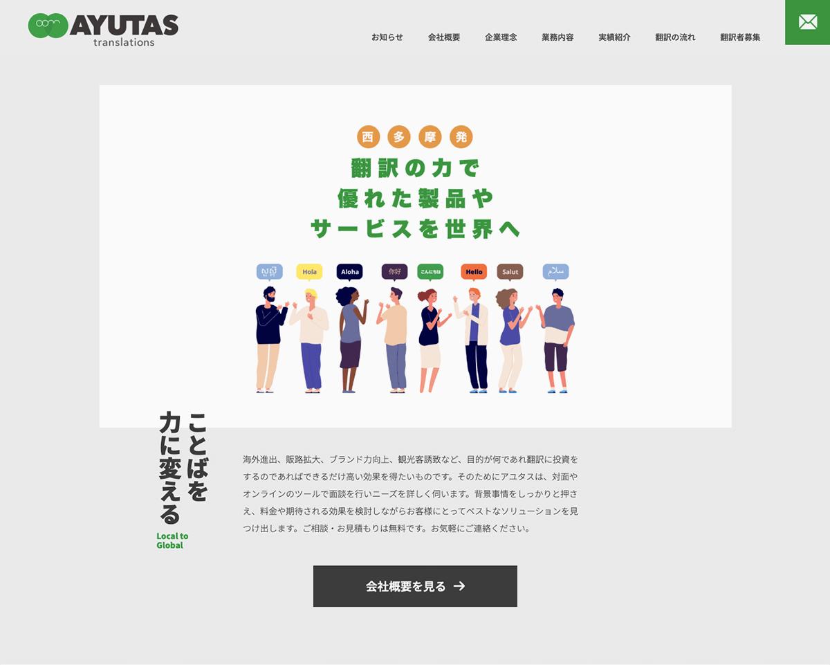 AYUTASウェブサイト