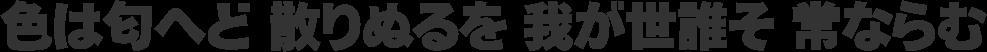たづがねゴシック info XBlack
