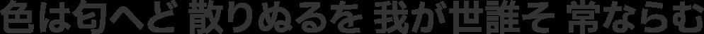 IBM Plex Sans JP Bold