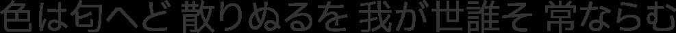 IBM Plex Sans JP Regular