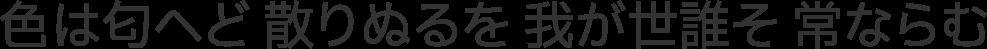 IBM Plex Sans JP Text